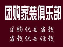 安庆999装修俱乐部