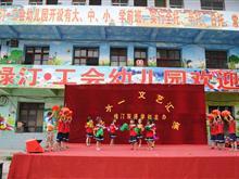 唐河县绿汀幼儿园