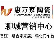 广东省新明珠集团惠万家陶瓷聊城营销中心