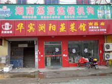 华宾浏阳蒸菜馆