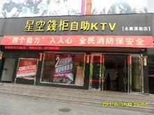 永康星空钱柜·唛浪KTV形象图
