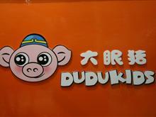 咸阳大眼猪品牌童装梦工厂