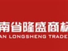 河南省隆盛商標事務所有限責任公司