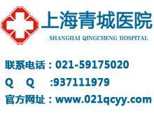 上海青城医院