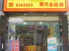 �S��天堂��Yu店(0127�)