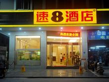 安溪速8酒店