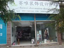 丹寨县赛唯装饰设计有限公司