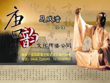 清河唐韵文化艺术培训中心