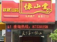怀山堂生物科技股份有限公司永康店