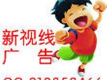 陇南新视线广告