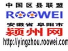 入围颍州网广告信息服务部
