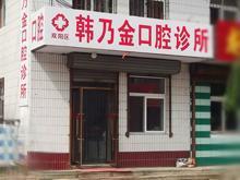 双阳区韩乃金口腔诊所