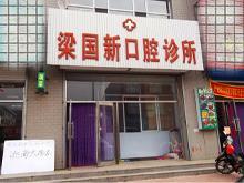 雙陽梁國新口腔診所