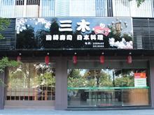 潮州三木寿司日本料理店