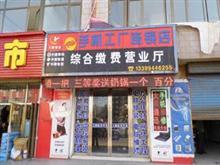 山丹手机工厂连锁店