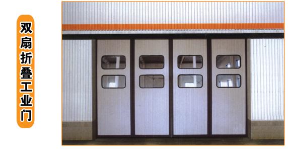 双扇折叠工业门