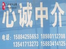 广汉市心诚房产中介|广汉房产网