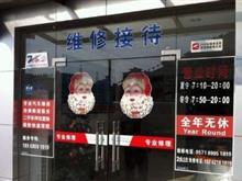 杭州山河汽车服务有限公司