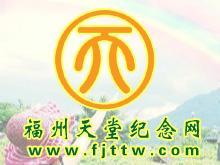 福州天堂纪念网