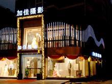 杭州加佳皇家婚纱摄影会馆