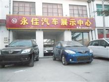 长武永佳汽车展示中心