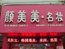 泗县颜美美化妆品店