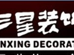 珠海三星装饰·余工设计师楼