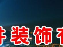 青州装修公司,王府井装饰公司