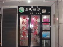 汉中三八妇乐服务中心