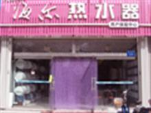 海尔热水器青州专卖店